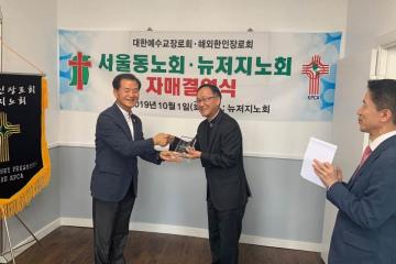 서울동노회와 자매결연식