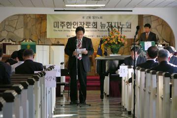 제37회 정기노회