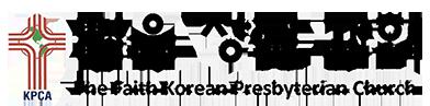 뉴저지믿음장로교회 [The Faith Korean Presbyterian Church]