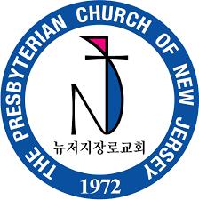 뉴저지장로교회 [The Presbyterian Church Of N.J]