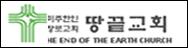 땅끝교회 [The End Of The Earth Church]