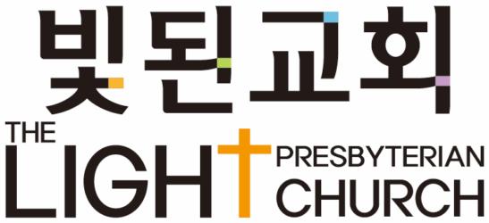 빛된교회 [The Light Presbyterian Church]