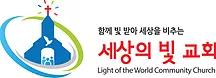 세상의빛교회 [Light Of The World Community Church]