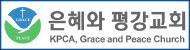 은혜와평강교회 [Grace And Peace Church]