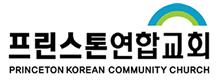 프린스톤연합교회 [Princeton Korean Community Church]